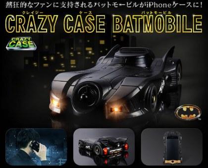 batmobile-iphone-case-1